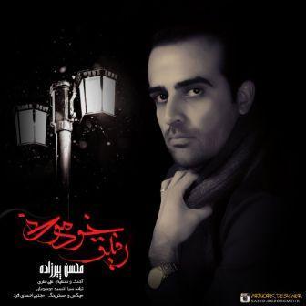 دانلود آهنگ جدید محسن پیرزاده بنام رفیق خودمونی