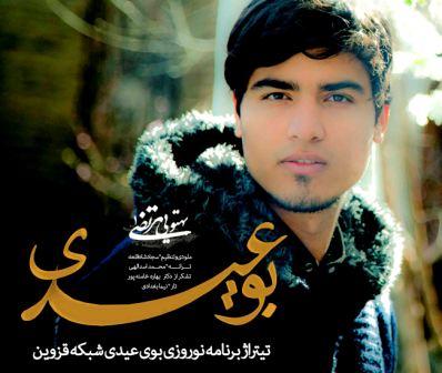 دانلود آهنگ جدید مرتضی بهتویی بنام بوی عیدی