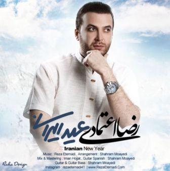دانلود آهنگ جدید رضا اعتمادی بنام عید ایرانی
