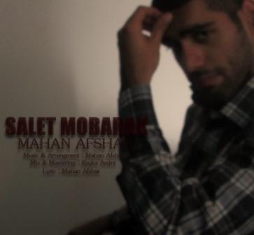 دانلود آهنگ جدید ماهان افشار بنام سالت مبارک