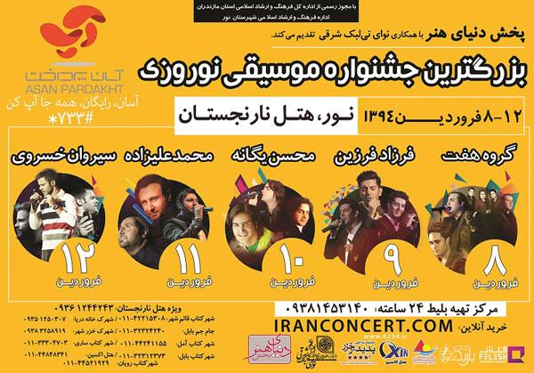 poster final برنامه کنسرت ها در جشنواره نوروزی موسیقی