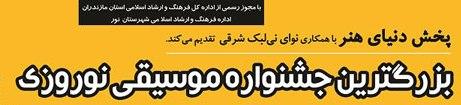 poster برنامه کنسرت ها در جشنواره نوروزی موسیقی