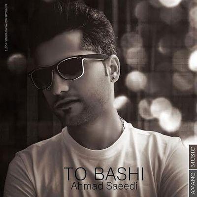 دانلود آهنگ جدید احمد سعیدی نام تو باشی