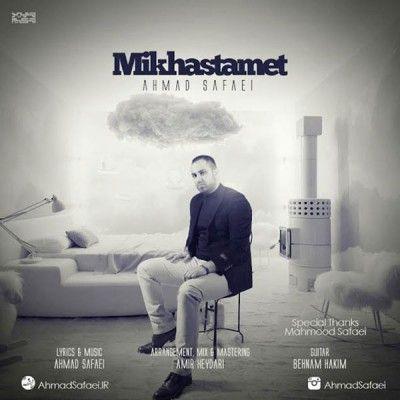 دانلود آهنگ جدید احمد صفایی بنام می خواستمت