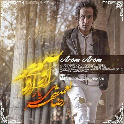 دانلود آهنگ جدید احمدرضا شهریاری بنام آروم آروم