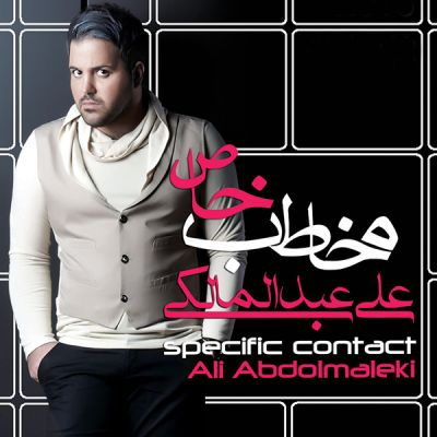 آلبوم جدید علی عبدالمالکی بنام مخاطب خاص