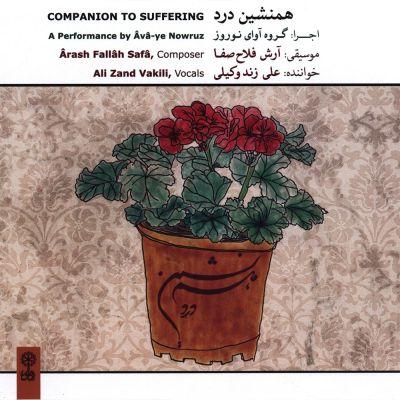 دانلود آلبوم جدید علی زند وکیلی نام همنشین درد