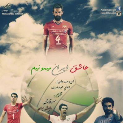 دانلود آهنگ جدید امیر و حمید هامونی بنام عاشق ایران می مونیم