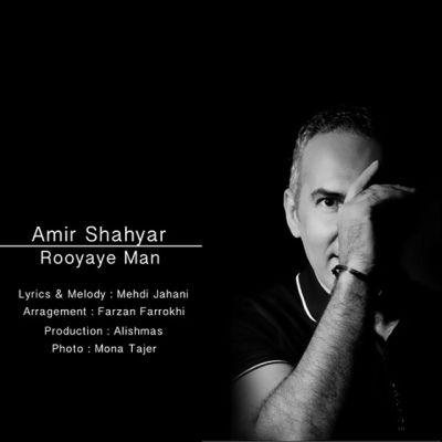دانلود آهنگ جدید رویای من از امیر شهریار+متن آهنگ+پخش آنلاین