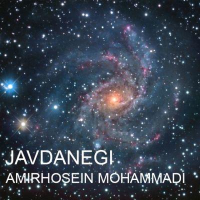 دانلود آهنگ جدید امیرحسین محمدی بنام جاودانگی