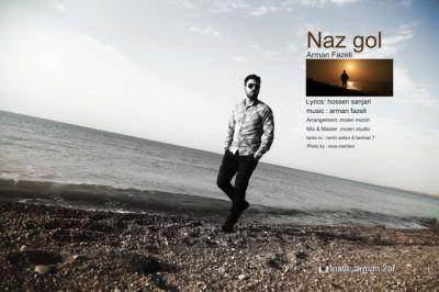 دانلود آهنگ جدید آرمان فاضلی بنام نازگل