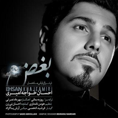 دانلود آهنگ جدید احسان خواجه امیری بنام بغض - تیتراژ انتهایی ماه عسل 94