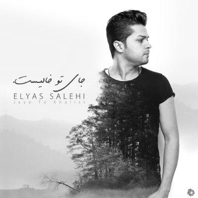دانلود آهنگ جدید از الیاس صالحی