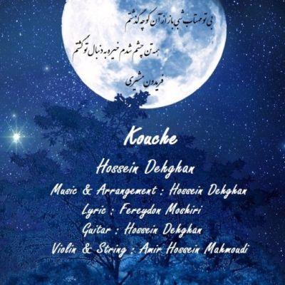 دانلود آهنگ جدید حسین دهقان بنام کوچه