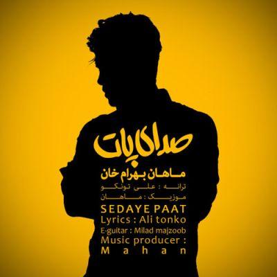آهنگ جدید ماهان بهرام خان بنام صدای پات
