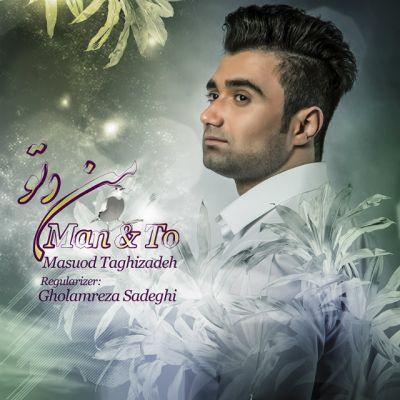 دانلود آهنگ جدید مسعود تقی زاده بنام من و تو