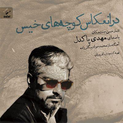 دانلود آلبوم جدید مهدی پاکدل بنام در انعکاس کوچه های خیس