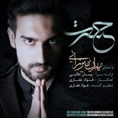 دانلود آهنگ جدید مهران میرزایی بنام حسرت