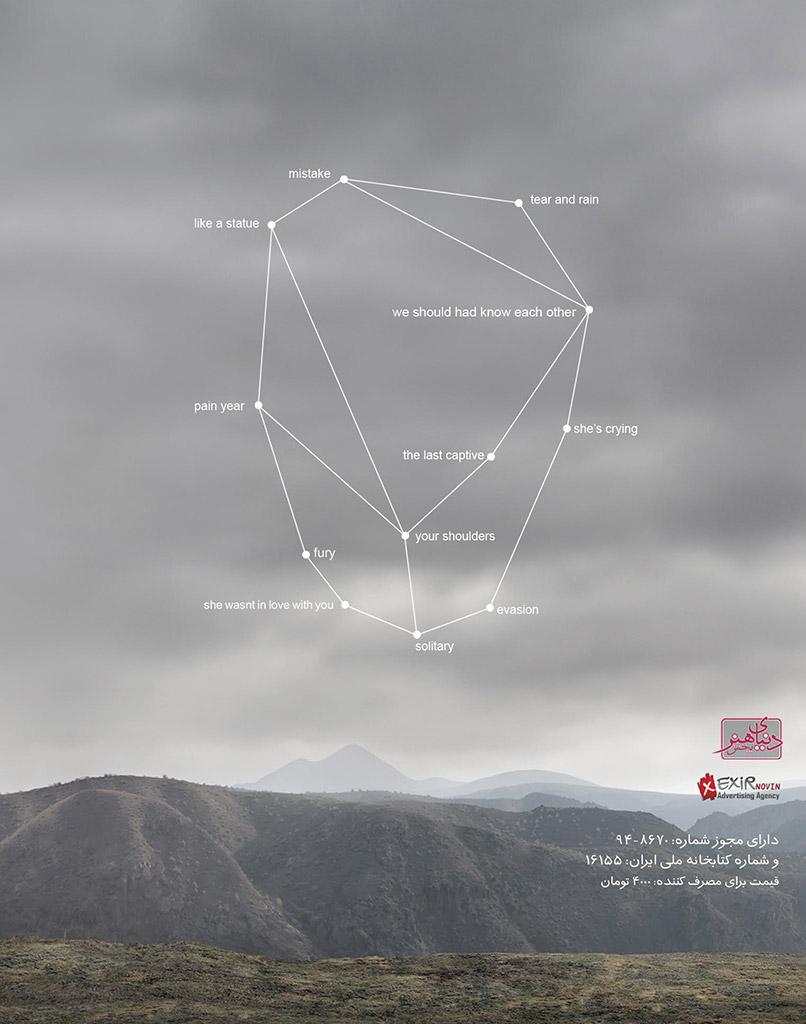 آلبوم مهدی یراحی مثل مجسمه