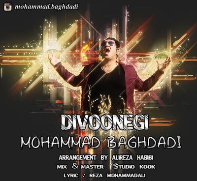 دانلود آهنگ جدید محمد بغدادی بنام دیوونگی