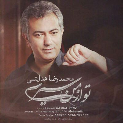 دانلود آهنگ جدید محمدرضا هدایتی بنام تو از من سیری