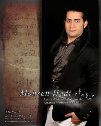 دانلود آهنگ جدید محسن هادی بنام خونه