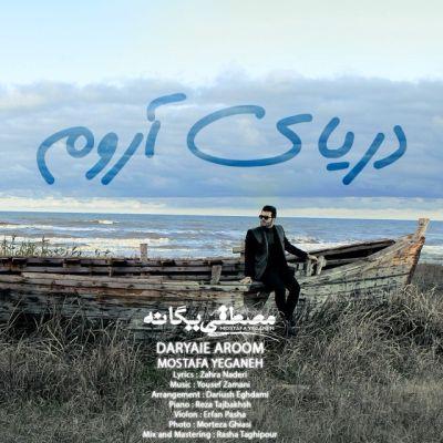 دانلود آهنگ جدید مصطفی یگانه بنام دریای آروم