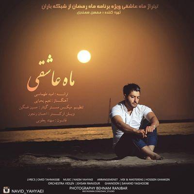 دانلود آهنگ جدید نوید یحیایی بنام ماه عاشقی