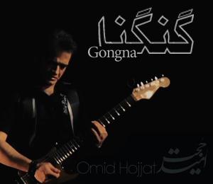 دانلود آهنگ جدید امید حجت بنام گنگنا
