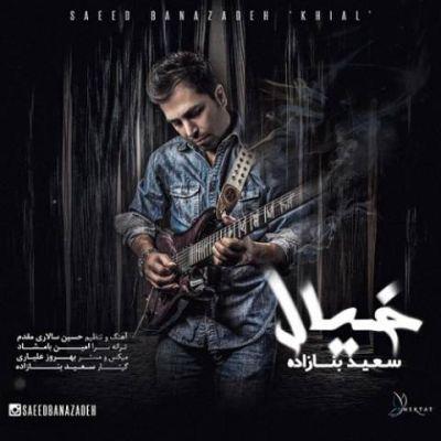 دانلود آهنگ جدید سعید بنازاده نام خیال
