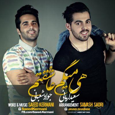 دانلود آهنگ جدید سعید کرمانی و جواد شعبانی بنام هی میگم عاشقتم