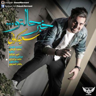 دانلود آهنگ جدید سعید کرمانی بنام خبر حالتو