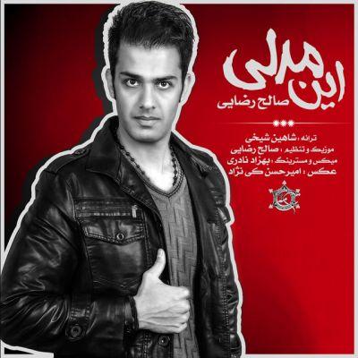 دانلود آهنگ جدید صالح رضایی بنام این مدلی