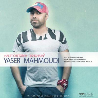 دانلود آهنگ غمگین یاسر محمودی