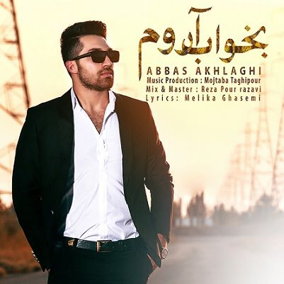 دانلود آهنگ جدید عباس اخلاقی بنام بخواب آروم