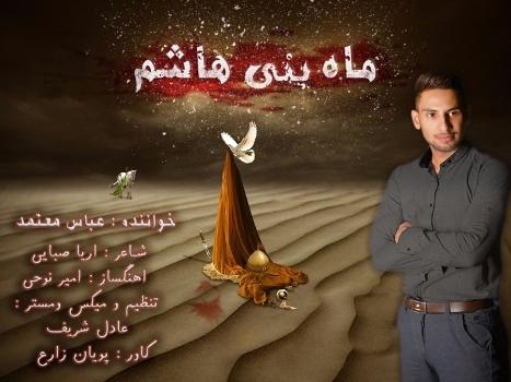 دانلود آهنگ جدید عباس معتمد بنام ماه بنی هاشم