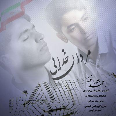 دانلود آهنگ جدید احمد بیرانوند بنام مردای خدایی