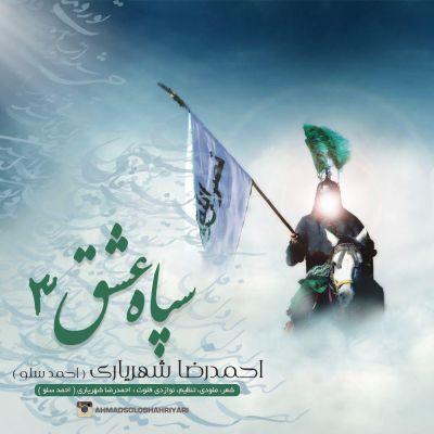 آلبوم جدید احمدرضا شهریاری بنام سپاه عشق ۳