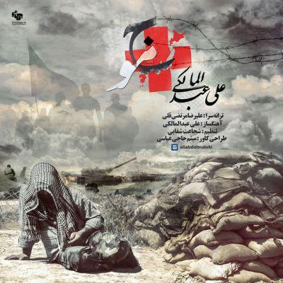 دانلود آهنگ جدید علی عبدالمالکی بنام موج با بالاترین کیفیت