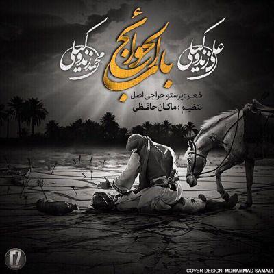 دانلود آهنگ جدید محمد و علی زند وکیلی بنام باب الحوائج