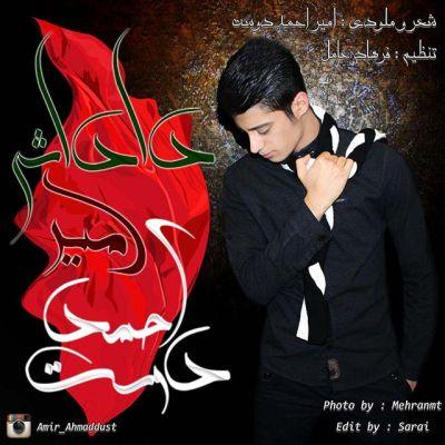 دانلود آهنگ جدید امیر احمد دوست بنام داداشی