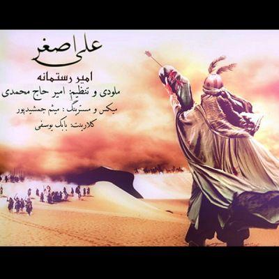 دانلود آهنگ جدید امیر رستمانه بنام علی اصغر
