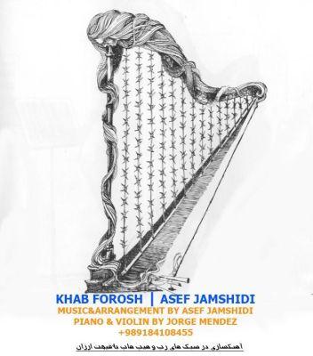 دانلود آهنگ جدید آصف جمشیدی بنام خواب فروش