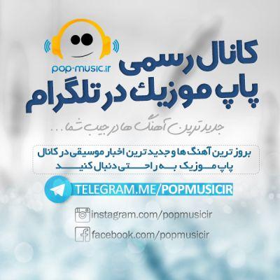 کانال+تلگرام+آهنگ+ورزشی
