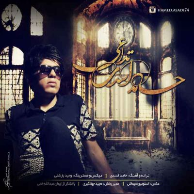 دانلود آهنگ جدید حامد اسدی بنام تداعی