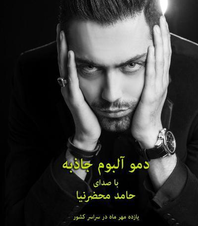 دانلود آلبوم جدید حامد محضرنیا بنام جاذبه