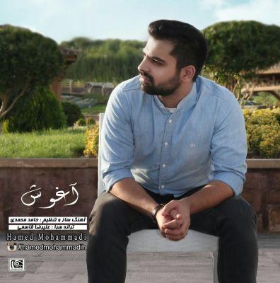 دانلود آهنگ جدید حامد محمدی بنام آغوش