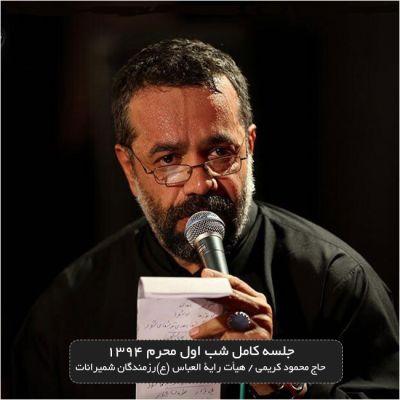 مداحی حاج محمود کریمی محرم ۹۴ هیئت رایه العباس (ع)