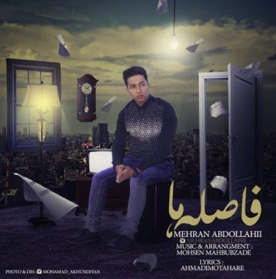 دانلود آهنگ جدید مهران عبداللهی بنام فاصله ها