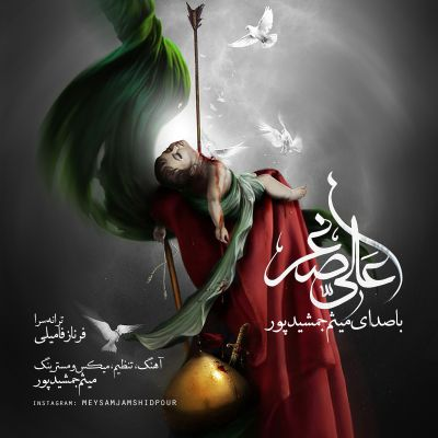 دانلود آهنگ جدید میثم جمشید پور بنام علی اصغر